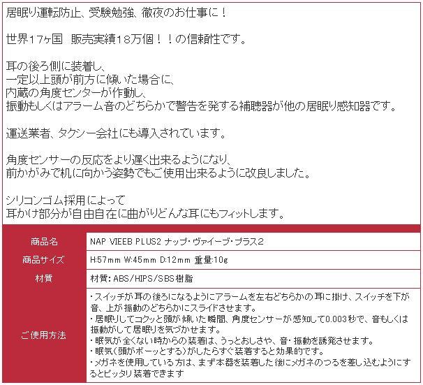 ナップ・ヴァイーブ・プラス2詳細